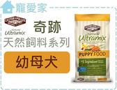 ☆寵愛家☆Natural Ultramix奇跡天然飼料系列-幼母犬15磅