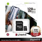 【免運費+贈收納盒】金士頓 128GB 記憶卡 128G U1 C10 A1 microSDXC R100MB/s 4K記憶卡X1 【終身保固】