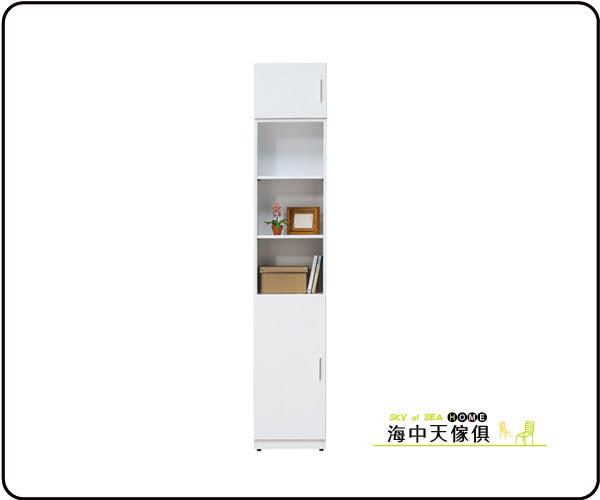 {{ 海中天休閒傢俱廣場 }} C-41 摩登時尚 書房系列 A500-11 艾美白色1.3尺二門高書櫃(左開)