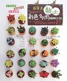 書原來是黏土!MARUGO の彩色多肉植物日記:自然素材.風格雜貨. 盆器懶