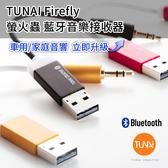 TUNAI Firefly螢火蟲 藍牙音樂接收器-車用/家庭音響