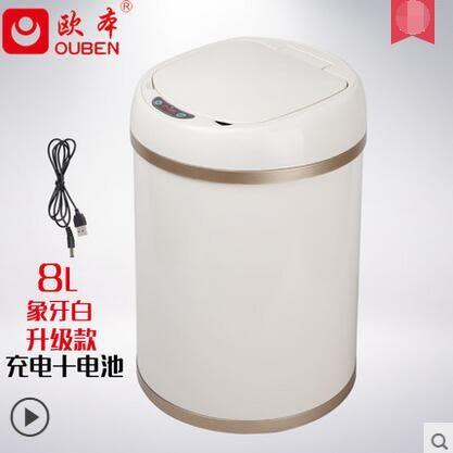 充電智能感應垃圾桶家用有蓋廚房【象牙白8L】