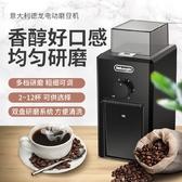 交換禮物咖啡機Delonghi/德龍KG40 KG49 KG79 KG89家用電動咖啡磨豆機研磨磨粉機 LX