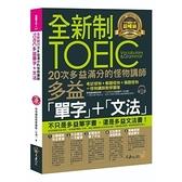 全新制20次多益滿分的怪物講師TOEIC多益單字+文法(附1CD+防書套)