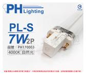 PHILIPS飛利浦 PL-S 7W 840 4000K 冷白光 2P 緊密型燈管_PH170003