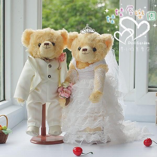 娃娃屋樂園~白紗蛋糕裙款-歐風婚紗對熊 每對1580元/婚禮小物/熊熊玩偶/可站立有支架/會場佈置