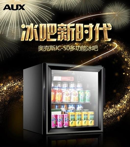 紅酒櫃 AUX/奧克斯 JC-50 L升家用迷你單門歐式酒櫃 冷櫃冰吧冷藏櫃玻璃 萬寶屋
