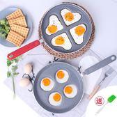 四孔愛心煎蛋模具平底鍋早餐鍋家用蛋餃麥飯石不黏鍋雞蛋明火適用igo 3c優購