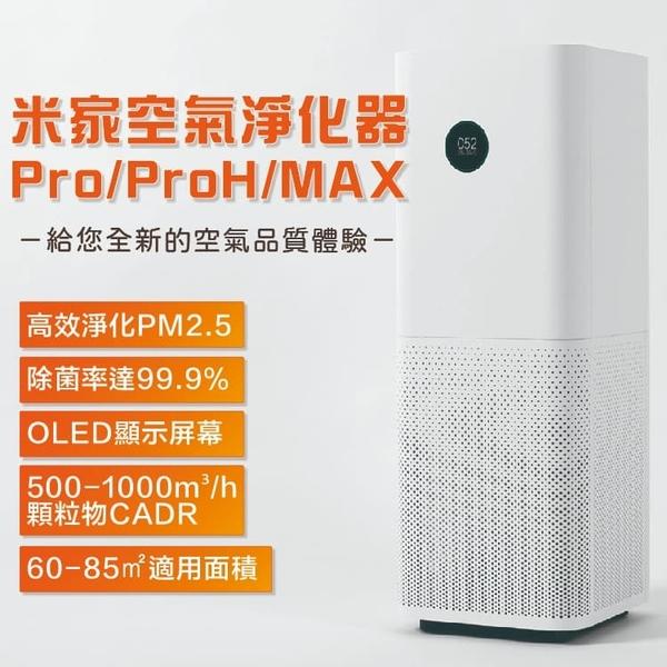 [ 台灣現貨 保固半年 ] 小米 米家空氣淨化器Pro空氣清淨機 智能家用清新器 除甲醛 煙塵 髒空氣