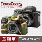 【現貨】Sony A9 A73 A7R3 A7 III A7R III 金鐘罩 金鐘套 矽膠 easyCover 屮U7