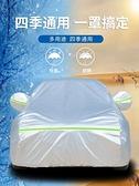 車罩 汽車車衣車罩防曬防雨防塵四季通用夏季隔熱加厚專用遮陽車套外罩 宜品居家