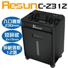 理想牌 Resun C-2312 碎紙機 A4 短碎狀 2x15mm 可碎光碟片 信用卡