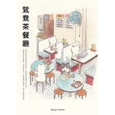 鴛鴦茶餐廳