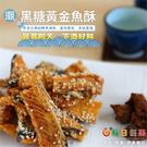 黑糖黃金魚酥600G大包裝  每日優果...