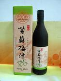 祥記~紫蘇梅汁600ml/罐