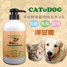 CAT&DOG 天然茶籽酵素寵物精油沐浴...