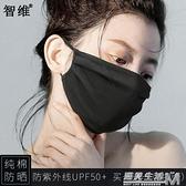 夏季女純棉防曬防紫外線口罩加大遮全臉男黑色面罩透氣可水洗 遇見生活