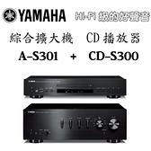 YAMAHA 山葉 HI-FI組合 A-S301 擴大機 + CD-S300 CD播放機 【台灣公司貨保固+免運】