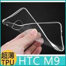HTC ONE M9 手機殼 極薄 超透 清水套 M9 透明 TPU 軟殼 手機外殼 防摔 手機 保護套 硅膠