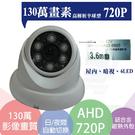 ►高雄/台南/屏東監視器 AHD◄百萬畫素/720P 1/4 CMOS/6陣列式LED/高解析半球型紅外線攝影機