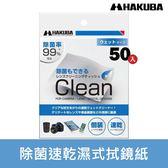 【大量現貨】 HAKUBA 除菌速乾拭鏡紙 濕式拭鏡紙 日本百馬牌 50入 KMC-77 (50入/盒) 公司貨
