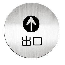迪多Deflect-o 鋁質圓形貼牌-中文出口指示 611910C