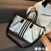 短途旅行包女手提大容量行李袋出差旅游登機包鞋位運動健身包女潮『摩登大道』