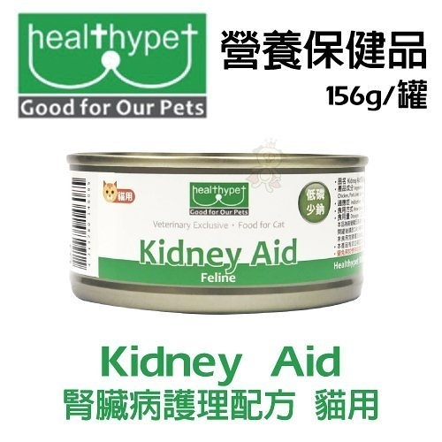 *WANG*【單罐】Heathypet《營養保健品 Kidney Aid 腎臟病護理配方》貓用156g/罐