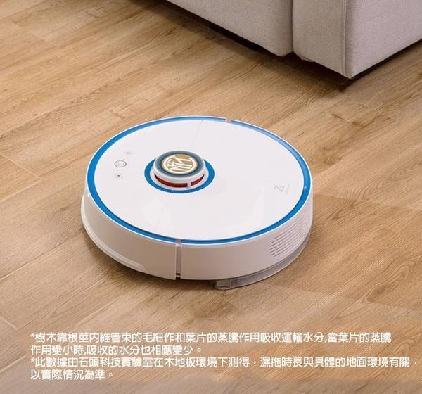 【Love Shop】小米石頭掃地機器人2代國米版/掃拖二合一吸塵器/小米/小愛聲控