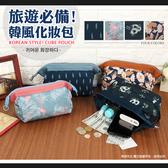 《熊熊先生》高質感印花鋼架化妝包 韓風多功能大開口收納包 大容量萬用包盥洗包 多隔層隨身包