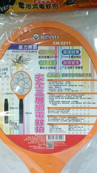 耐嘉KINYO 電池式安全三層網電蚊拍 CM-2211【57585556】 電蚊拍 捕蚊拍 防蚊用品 捕蚊【八八八】e網購