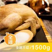 《宅配美食》元榆招牌鹽水雞(土雞)-全雞不切/1500g