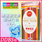 【DDBS】樂趣衛生套 保險套 超薄六色...