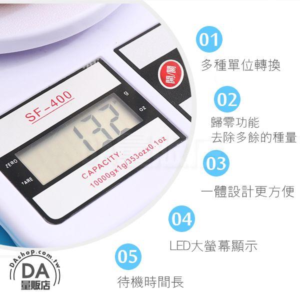 電子秤 磅秤 3kg 烘焙 廚房 料理 食物 食品 甜點 精準 家用 液晶 電子式 非交易用秤