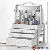 化妝品收納盒透明防塵抽屜式宿舍桌面梳妝臺整理箱架【淘夢屋】