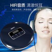 cd隨身迷你CD播放便攜式家用專輯光盤播放器 JD4109【KIKIKOKO】-TW
