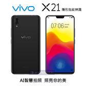 VIVO X21 隱形指紋辨識  贈9H玻璃保護貼