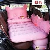 車載充氣床墊后排旅行床轎車內SUV卡通牛津睡覺墊汽車用品氣墊床 HX6008【花貓女王】