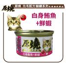 【力奇】原燒貓罐(除毛球)-白身鮪魚+鮮蝦-80g-24元/罐 可超取(C182C05)