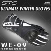 [安信騎士] SPRS WE-09 黑白 冬季 電熱手套 防摔 碳纖維 護具 防水 保暖 手套 SPEED-R WE09