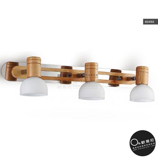 壁燈★木藝生活 簡約原木風格 3燈 壁燈✦燈具燈飾專業首選✦歐曼尼✦