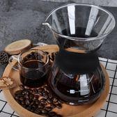 咖啡壺 過濾網玻璃分享壺家用便攜滴漏式過濾杯 LQ5834『小美日記』