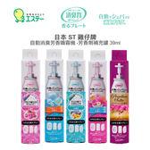 日本 ST 雞仔牌 自動消臭芳香噴霧機芳香劑 補充罐 39ml【小紅帽美妝】
