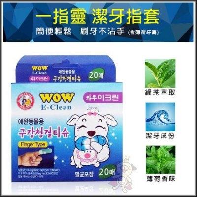 『寵喵樂旗艦店』韓國WOW一指靈E-Clean三合一潔牙指套【20入】不必再買牙刷牙膏