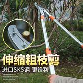 進口果樹伸縮大力剪粗枝剪日本修枝剪樹枝綠化花園藝剪刀園林工具Igo cy潮流站