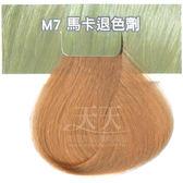 【日本同步發行】奈良彌亞Nairia 護髮染髮霜 M7馬卡退色劑 [43075]