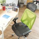 電腦椅 辦公椅 書桌椅 椅子【I0241】馬丁設計美學透氣鐵腳電腦椅 MIT台灣製 收納專科
