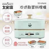 【南紡購物中心】大家源 0.8L日式創意料理爐 TCY-376101