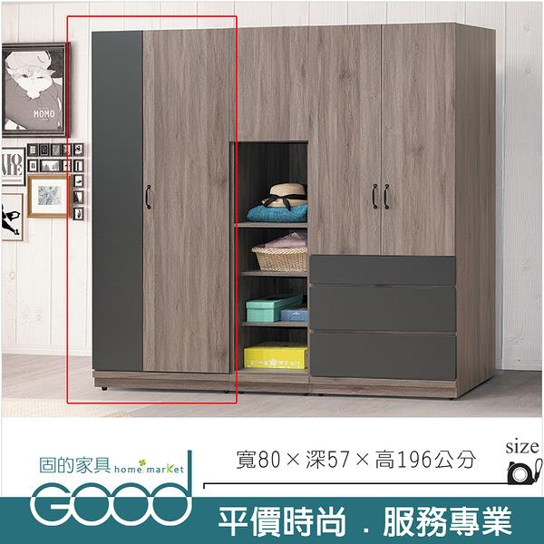 《固的家具GOOD》120-7-AK 風信子2.7尺開門式衣櫃/雙吊【雙北市含搬運組裝】