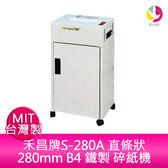 分期0利率 Genius 禾昌牌S-280A (直條狀) 280mm B4 鐵製 碎紙機 MIT台灣製